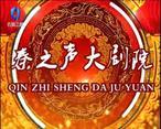 秦之声大剧院 (2020-08-11)