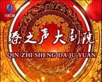 秦之声大剧院 (2020-08-12)