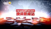 晚间新闻站 (2020-08-14)
