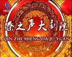 秦之声大剧院 (2020-08-13)
