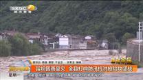 留坝因雨受灾 全县打响防汛抗洪抢险攻坚战