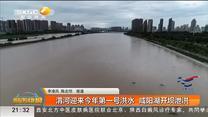 渭河迎来今年第一号洪水  咸阳湖开坝泄洪