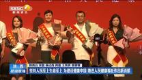 坚持人民至上生命至上 为建设健康中国 增进人民健康福祉作出新贡献