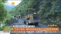 洪峰过境后   略阳县西淮坝镇迅速开展生产自救