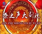 秦之声大剧院(2020-08-19)