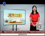 天天农高会(2020-08-19)