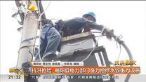 抗洪抢险  略阳县电力部门奋力抢修水毁电力设施