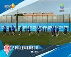 全民爱体育 (2020-08-20)