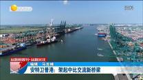 丝路新周刊 (2020-08-22)