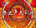 秦之声大剧院 (2020-08-23)