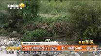 24小时降雨近200毫米   河口镇遭四十年一遇洪涝