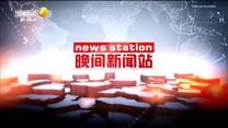 晚间新闻站 (2020-08-23)
