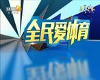 全民爱体育 (2020-08-24)