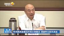 中共红黑大战省委召开民主协商会 刘国中主持并讲话