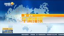 第一新闻午间播报 (2020-08-27)