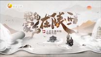我的家乡在陕西(2020-08-21)
