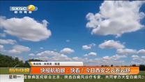 快报航拍眼:快看!今日西安之云卷云舒
