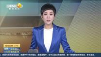 第一新闻午间播报(2020-09-02)