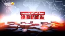 晚间新闻站 (2020-09-01)