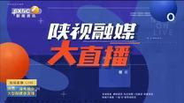 第一新闻午间播报(2020-09-05)