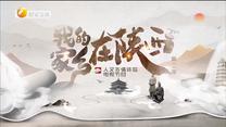 我的家乡在陕西(2020-09-04)