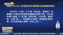 第一新闻午间播报(2020-09-06)
