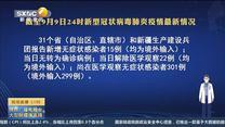 第一新闻午间播报 (2020-09-10)
