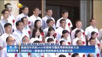 我省召开庆祝2020年教师节暨优秀教师表彰大会 刘国中赵一德看望优秀教师和先进集体代表