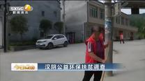 今日点击 汉阴公益环保扶贫调查