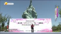 秦之声 (2020-09-13)