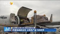 【育新机】跨境电商新业务 让红黑大战产品飞向世界