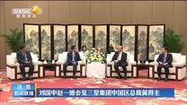 刘国中赵一德会见三星集团中国区总裁黄得圭