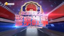 政法风采之警察故事 (2020-09-17)