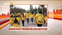 西咸新区举办迎十四运家庭主题公园定向嘉年华活动