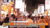 事关国庆假期出行  中国疾控中心发布提示