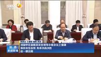 刘国中在省脱贫攻坚领导小组会议上强调 保持攻坚态势 务求决战决胜 赵一德出席