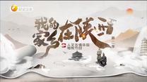 我的家乡在陕西(2020-09-25)