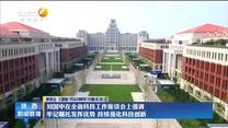刘国中在全省科技工作座谈会上强调 牢记嘱托发挥优势 持续强化科技创新