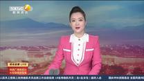 第一新闻午间播报 (2020-10-2)