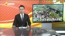 美丽三秦 (2020-10-03)