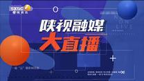 第一新闻午间播报(2020-10-06)