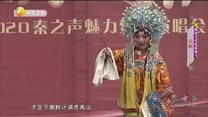 秦之声 (2020-10-07)