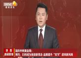 """国庆中秋黄金周:预约、扫码成为旅游新常态 品质提升""""双节""""迎来新风尚"""