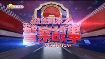政法风采之警察故事 (2020-10-15)