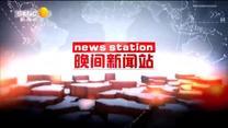 晚间新闻站 (2020-10-15)