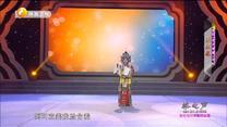 秦之声 (2020-10-16)