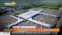 西安机场施工不停航 全力保障旅客出行