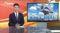 美丽三秦 (2020-10-17)
