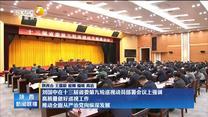 刘国中在十三届省委第九轮巡视动员部署会议上强调 高质量做好巡视工作 推动全面从严治党向纵深发展