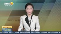 第一新闻午间播报(2020-10-20)